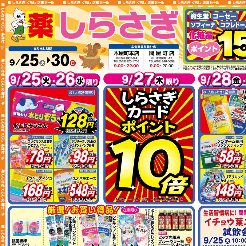 しらさぎ薬品(松山市)チラシ2018年09月25日-09月30日版