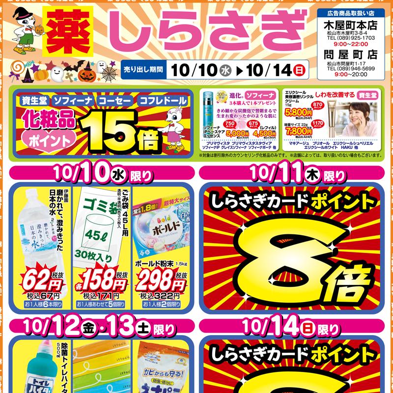 しらさぎ薬品(松山市)チラシ2018年10月10日-10月14日版