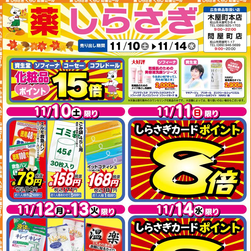 しらさぎ薬品(松山市)チラシ2018年11月10日-11月14日版