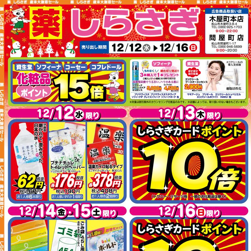 しらさぎ薬品(松山市)チラシ2018年12月12日-12月16日版