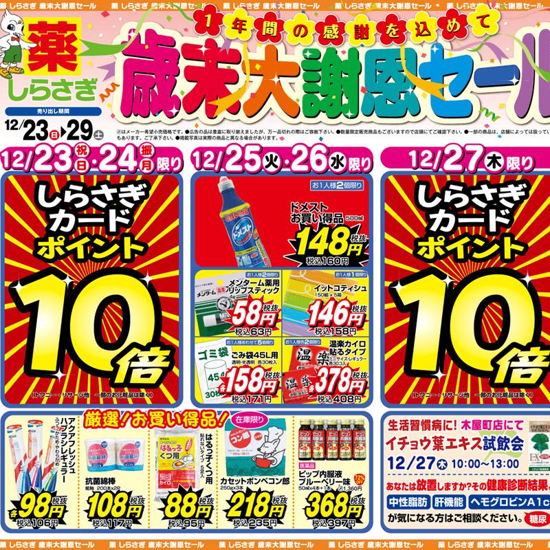 しらさぎ薬品(松山市)チラシ2018年12月23日-12月29日版
