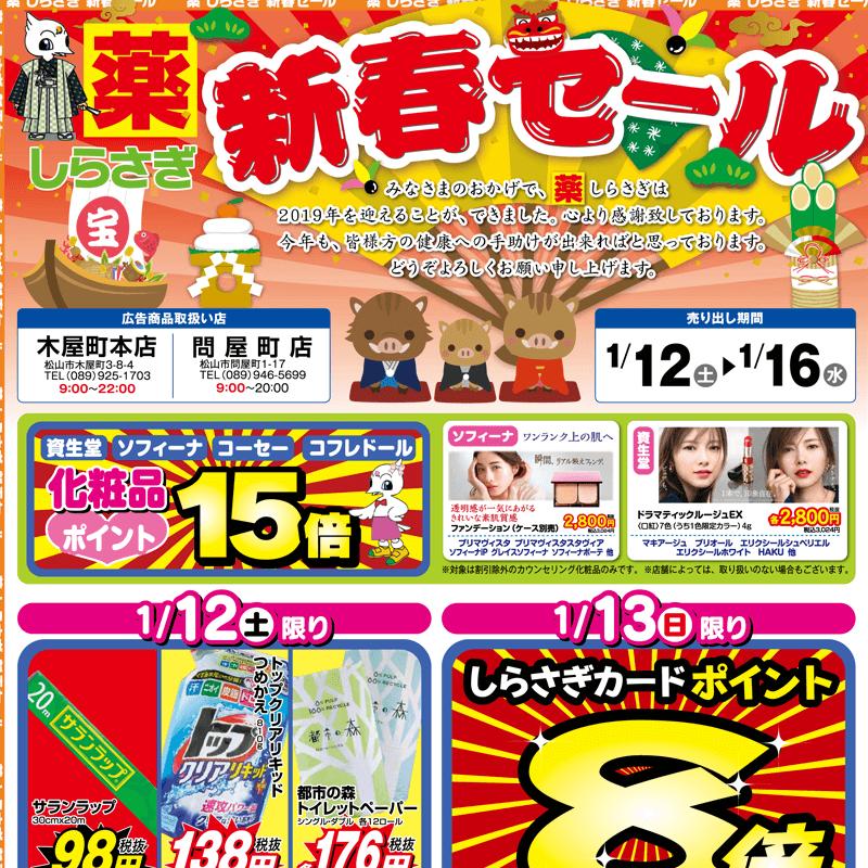しらさぎ薬品(松山市)チラシ2019年1月12日-1月16日版