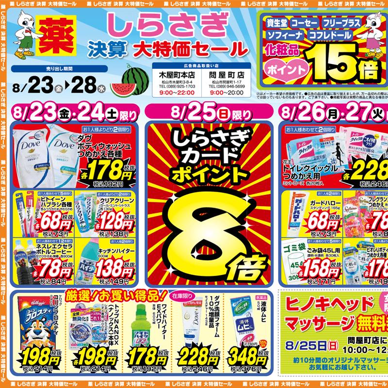 しらさぎ薬品(松山市)チラシ2019年8月23日-8月28日版