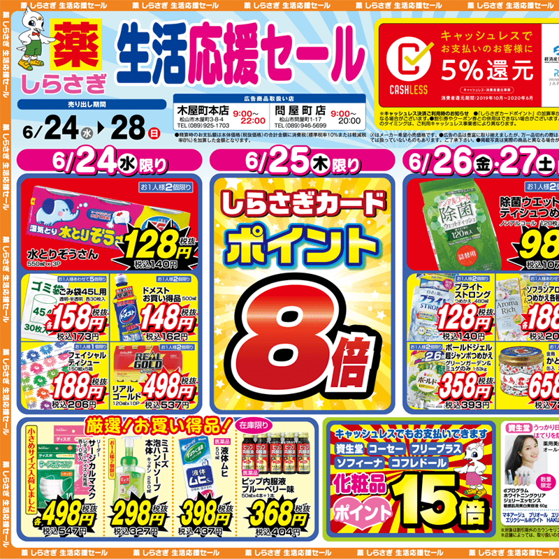 しらさぎ薬品(松山市)チラシ2020年6月24日-6月28日版