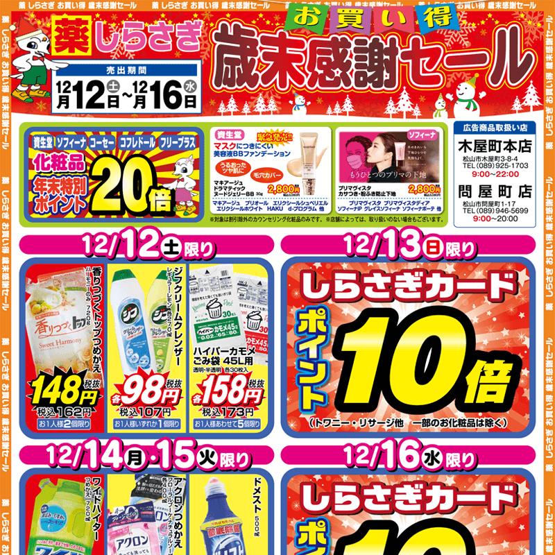 しらさぎ薬品(松山市)チラシ2020年12月12日-12月16日版