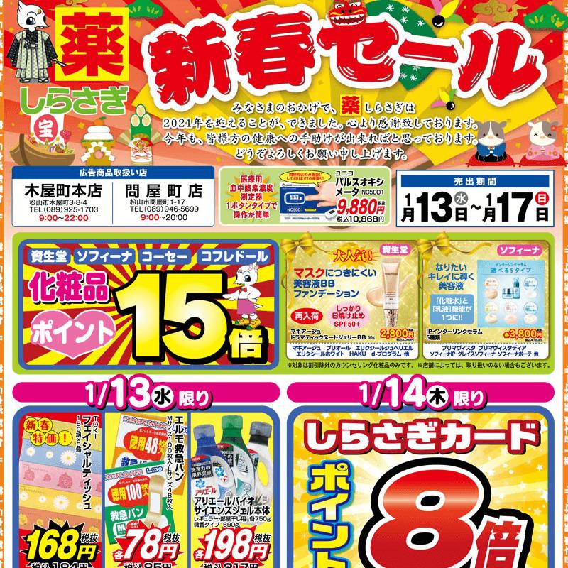 しらさぎ薬品(松山市)チラシ2021年01月13日-01月17日版