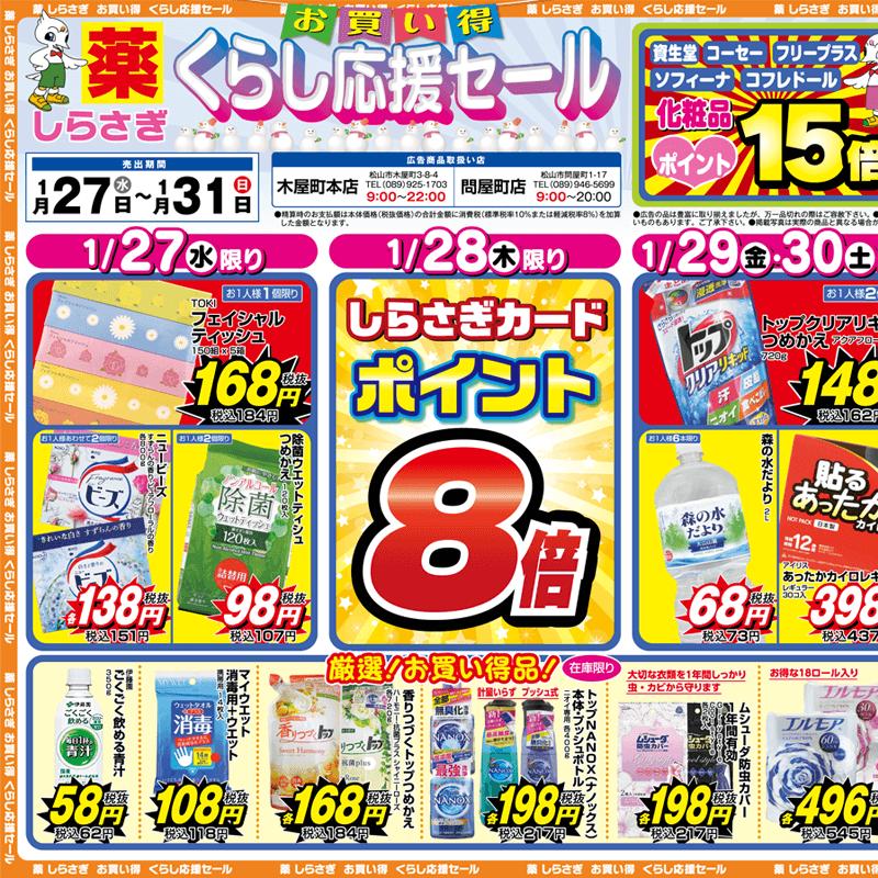 しらさぎ薬品(松山市)チラシ2021年1月27日-1月31日版