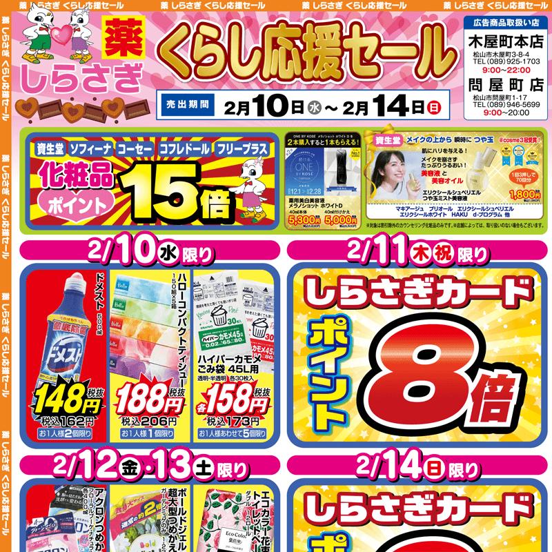 しらさぎ薬品(松山市)チラシ2021年02月10日-02月14日版