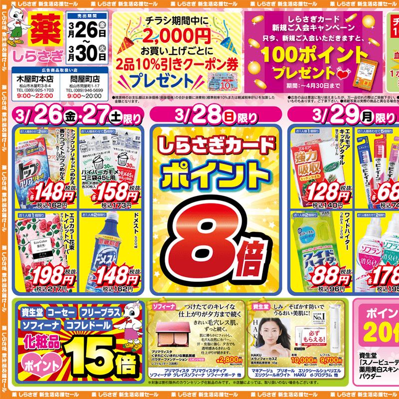 しらさぎ薬品(松山市)チラシ2021年3月26日-3月30日版