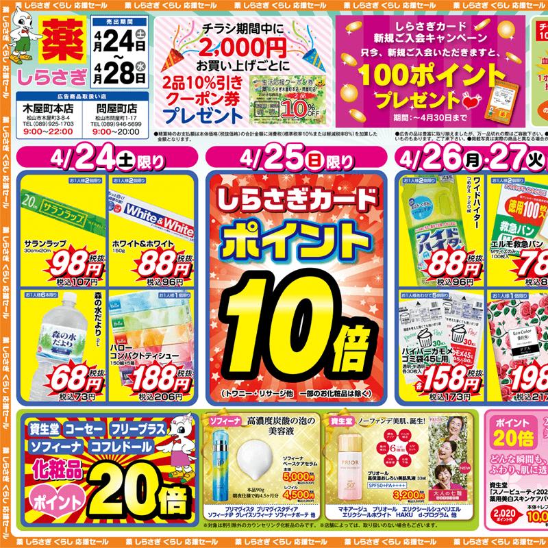 しらさぎ薬品(松山市)チラシ2021年4月24日-4月28日版