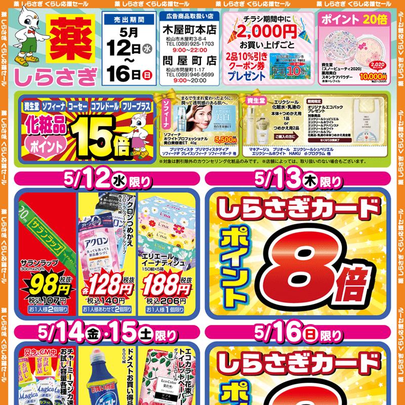 しらさぎ薬品(松山市)チラシ2021年5月12日-5月16日版