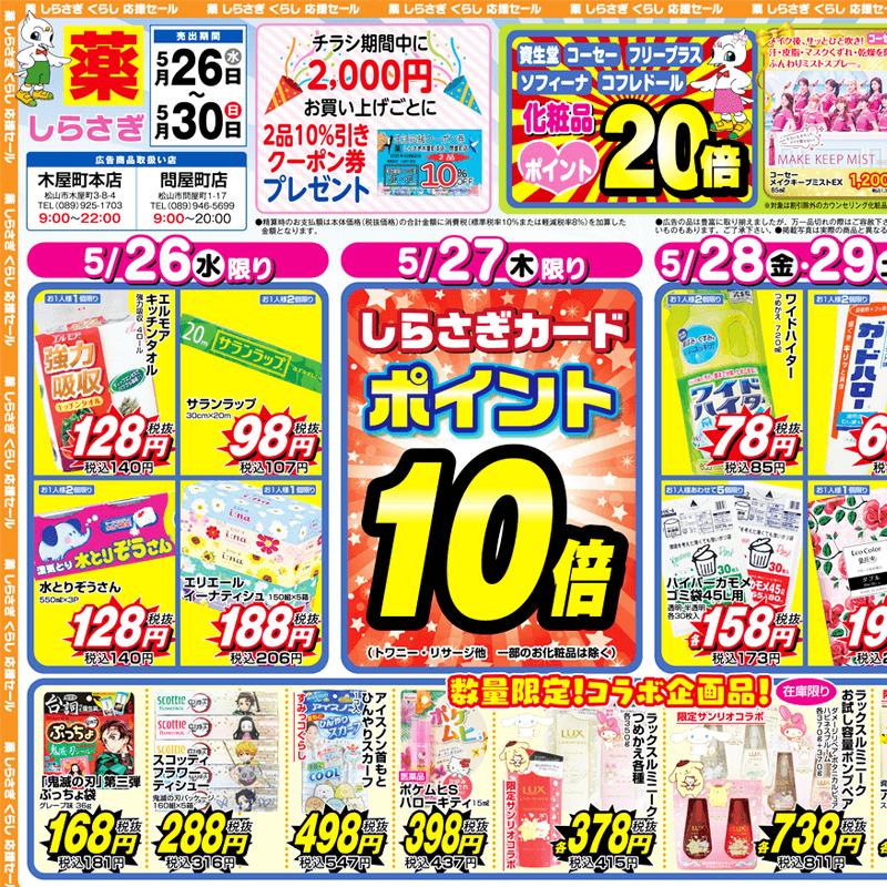 しらさぎ薬品(松山市)チラシ2021年5月26日-5月30日版