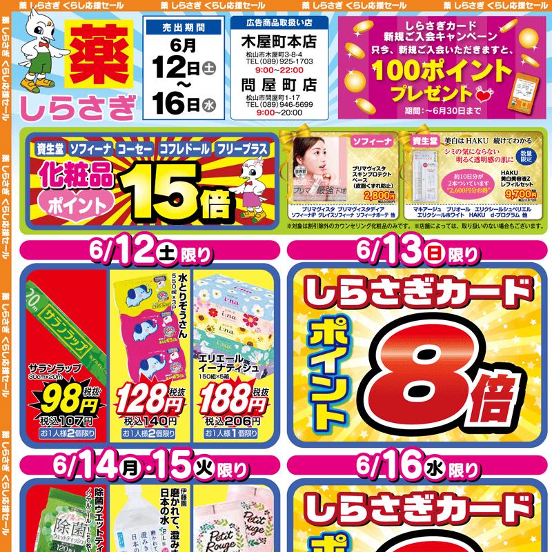 しらさぎ薬品(松山市)チラシ2021年6月12日-6月16日版