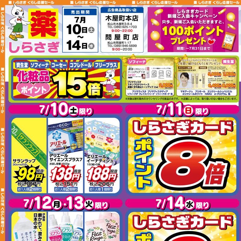 しらさぎ薬品(松山市)チラシ2021年7月10日-7月14日版