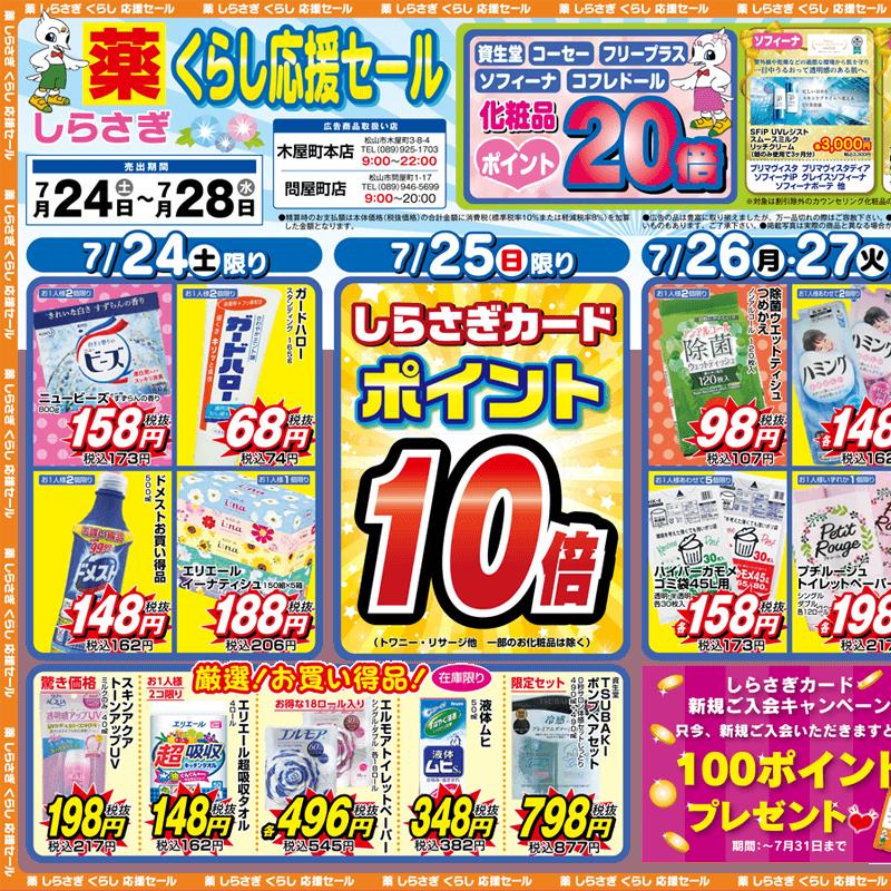 しらさぎ薬品(松山市)チラシ2021年7月24日-7月28日版