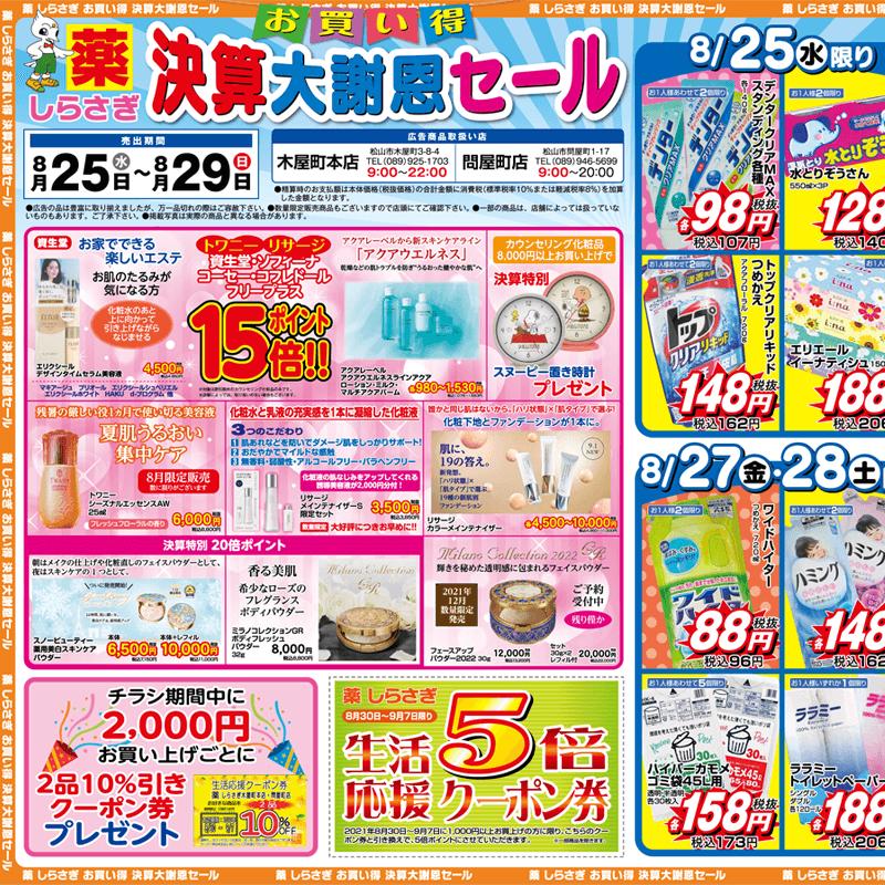しらさぎ薬品(松山市)チラシ2021年8月25日-8月29日版