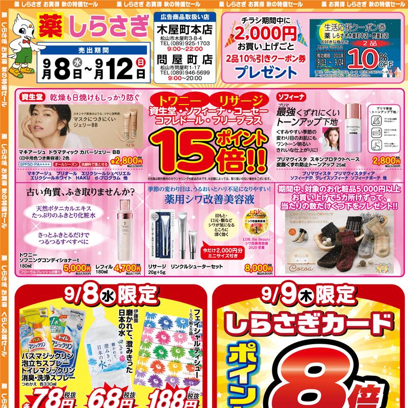 しらさぎ薬品(松山市)チラシ2021年9月8日-9月12日版