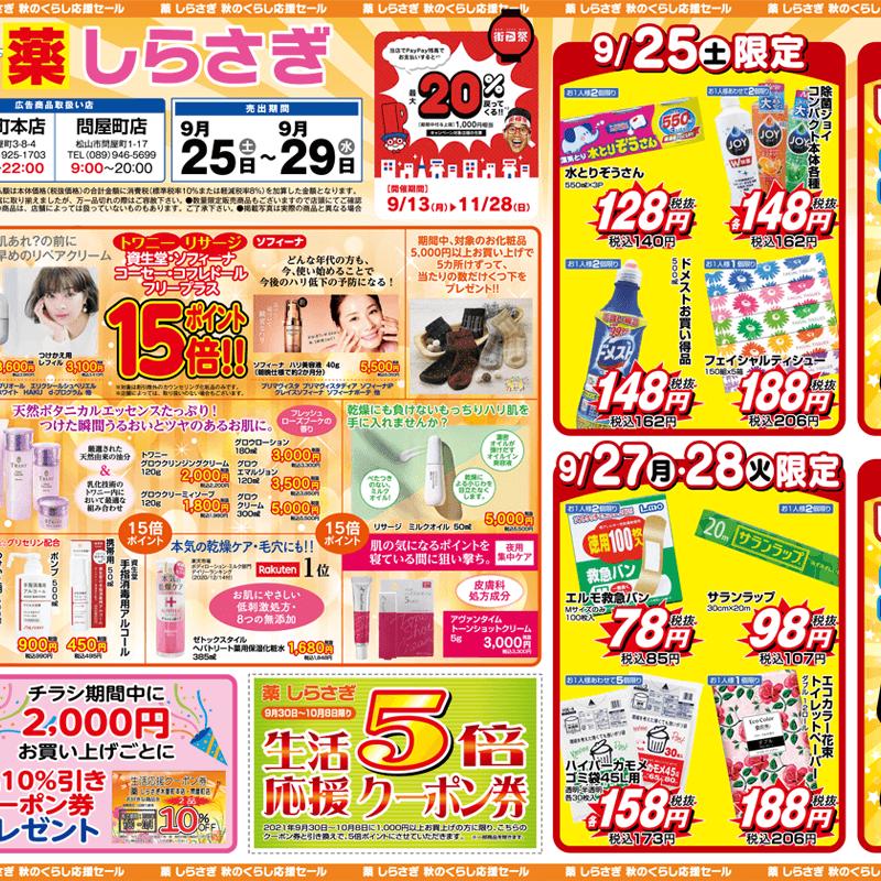 しらさぎ薬品(松山市)チラシ2021年9月25日-9月29日版